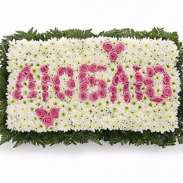 Цветы на заказ с именами, доставкой омску